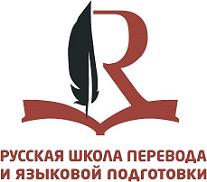 Русская Школа Перевода и языковой подготовки