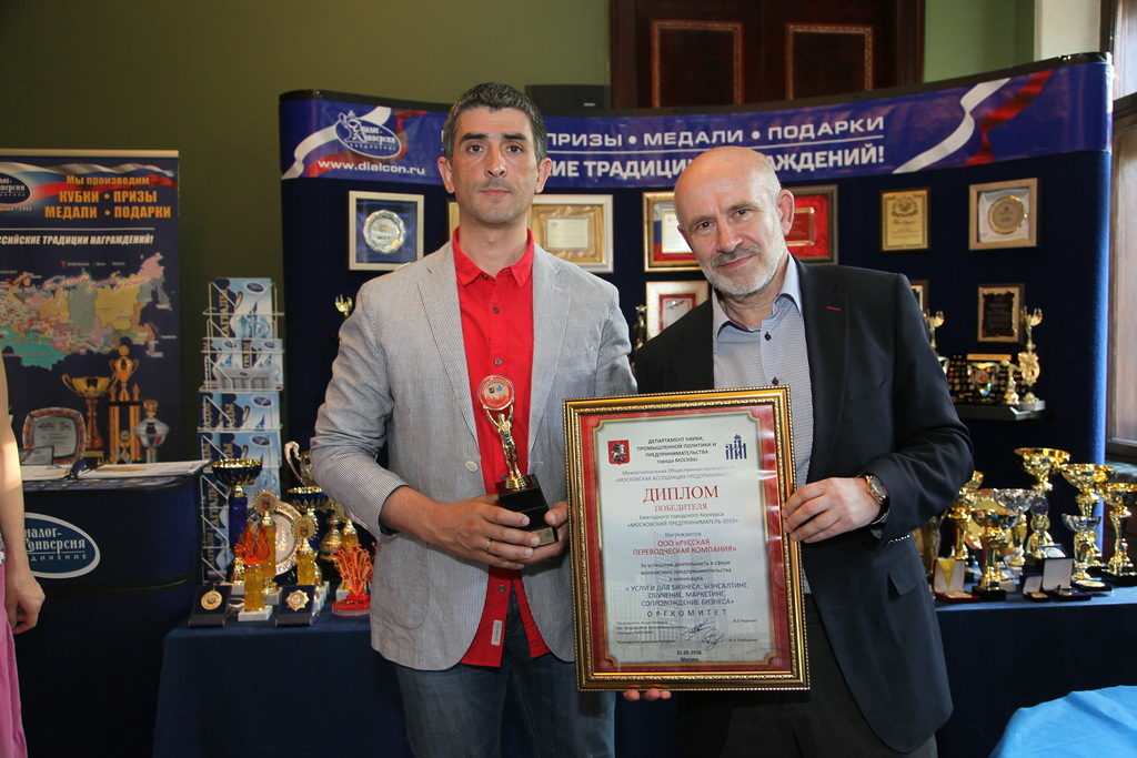 Церемония награждения финалистов Ежегодного Конкурса Правительства Москвы