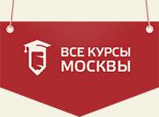 Все курсы Москвы