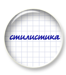 Стилистика русского языка.