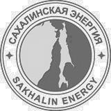 Сахалин Энерджи